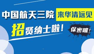 航天三院在华清UI等培训中心招聘会的报道